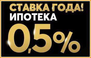Ипотека 0,5% на покупку квартир 1-го этапа ЖК «Звезда Столицы»<br><br> Банк ВТБ (ПАО).<br> Генеральная лицензия Банка Росии №1000.<br> Подробности на сайте доннефтестрой.рф.