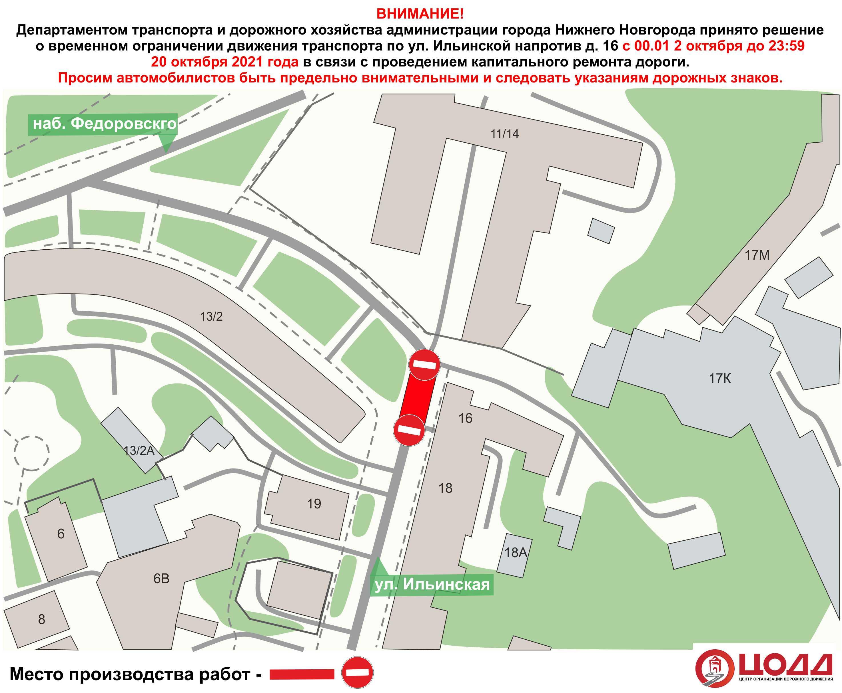 Ильинскую улицу перекроют в Нижнем Новгороде - фото 1