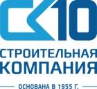 ООО «Строительная компания СК 10» (ООО «СК 10ГПЗ»)