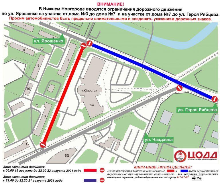 Улицу Ярошенко перекрыли в Нижнем Новгороде до 22 августа - фото 1