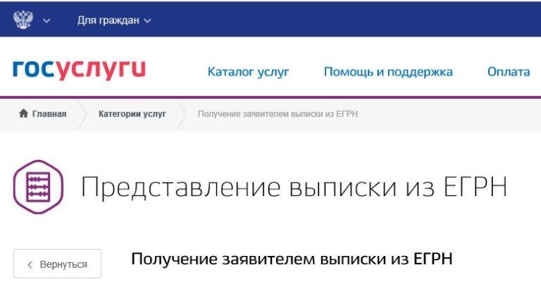 Жители Самарской области могут заказать выписку из ЕГРН на Госуслугах