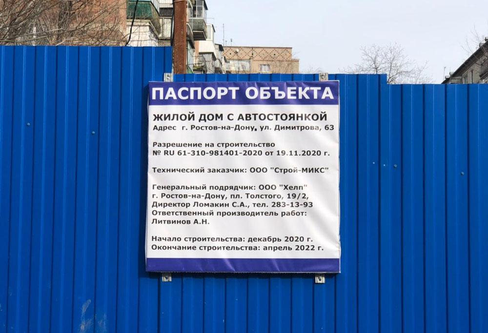 СК «Победа» получила разрешение на строительство в Ростове многоквартирного дома