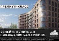 Клубный дом на Ярославской