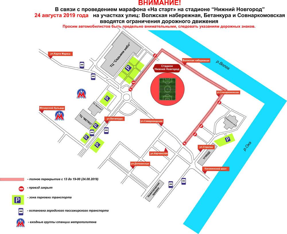 На трех участках улиц у «Стадиона Нижний Новгород» временно ограничат движение транспорта